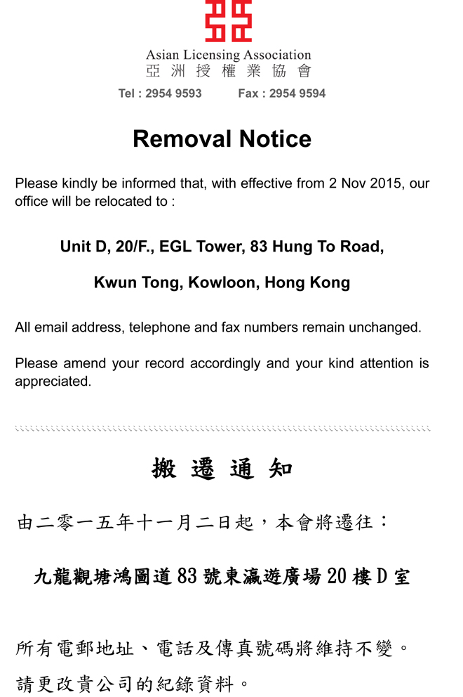 Removal Notice ALA1